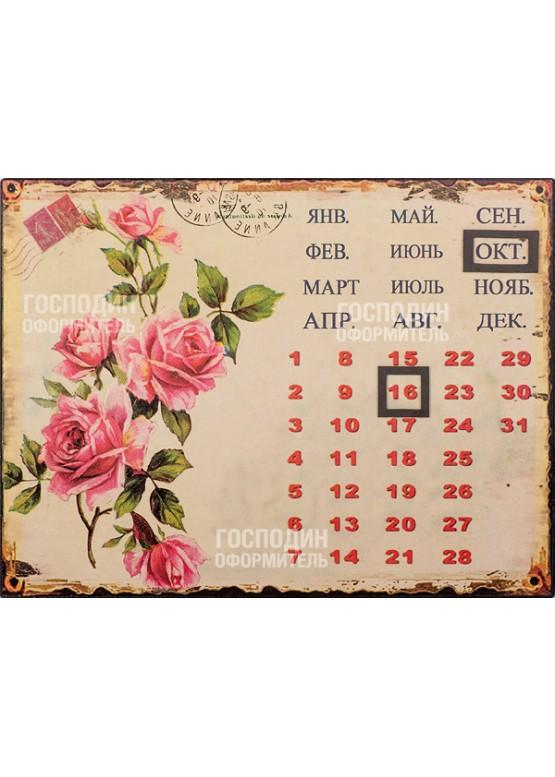 Календарь 20х25см, металл