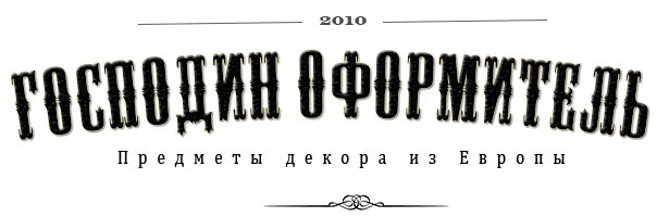 ГОСПОДИН ОФОРМИТЕЛЬ
